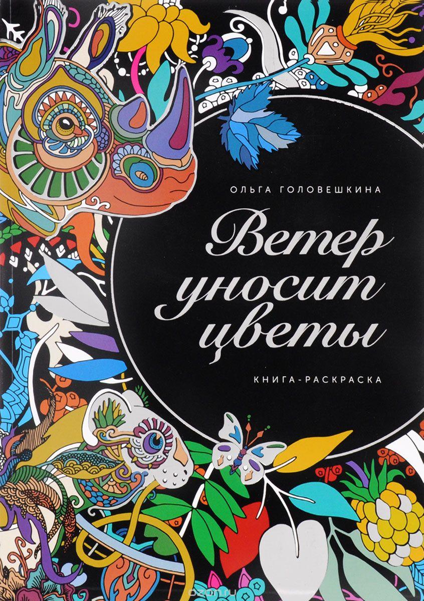 Скачать Ветер уносит цветы, Ольга Головешкина