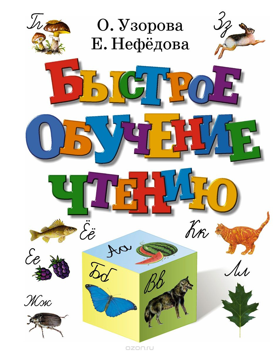 Скачать Ольга Узорова Елена Нефедова (66 книг)