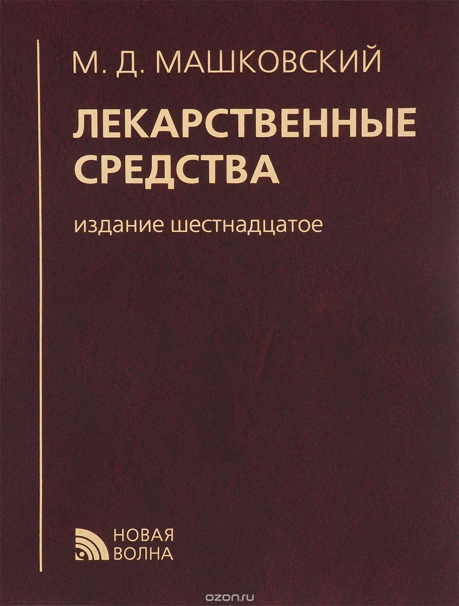 Справочник лекарственных средств машковский 2012