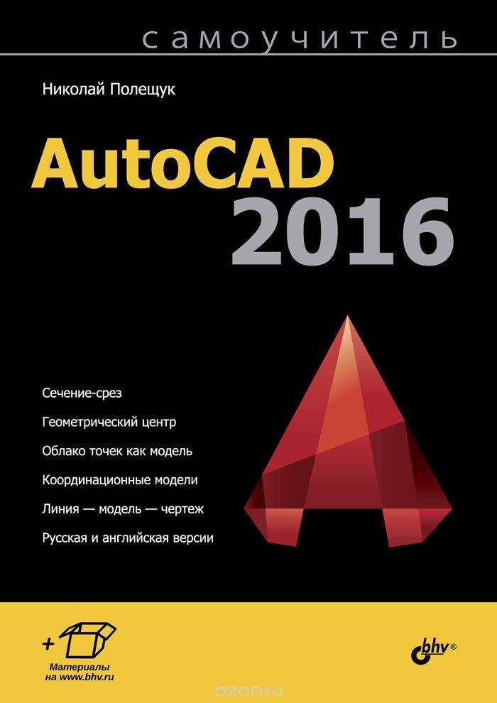 Самоучитель autocad 2016 полещук скачать